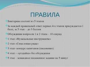 ПРАВИЛА Викторина состоит из 5 этапов За каждый правильный ответ первых 4-х э