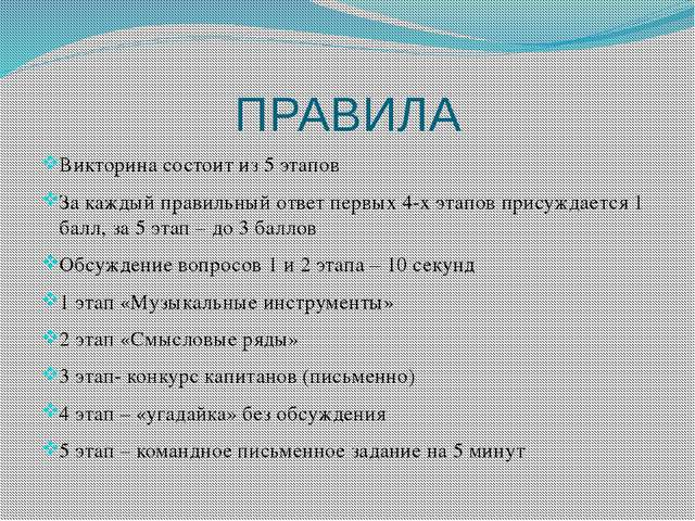 ПРАВИЛА Викторина состоит из 5 этапов За каждый правильный ответ первых 4-х э...