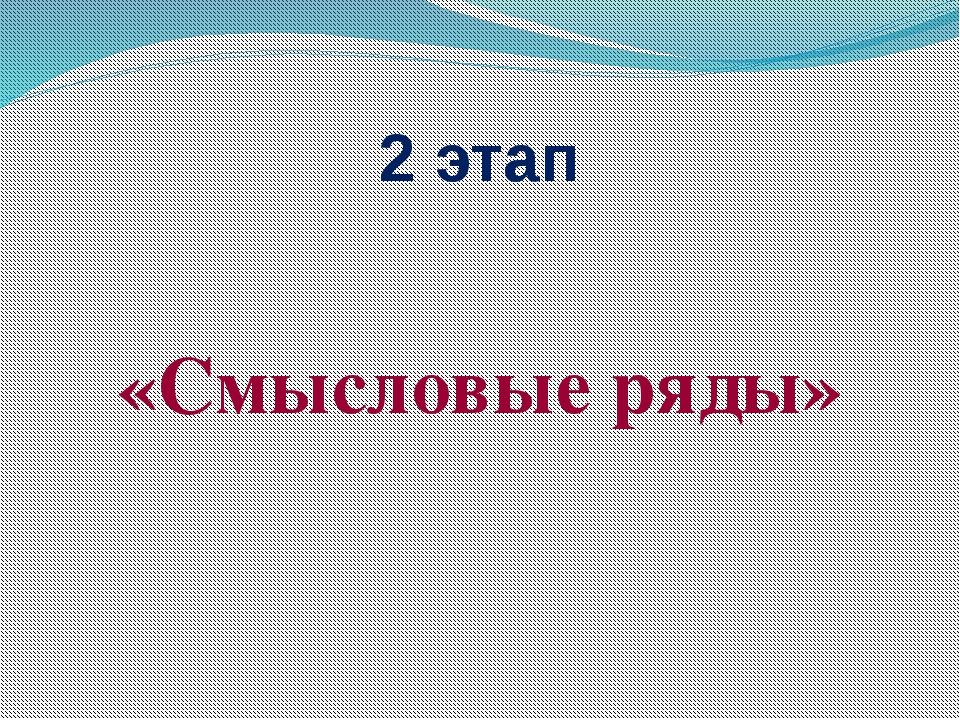 2 этап «Смысловые ряды»