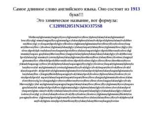 Самое длинное слово английского языка. Оно состоит из 1913 букв!!! Это химиче