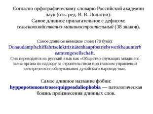 Самое длинное название фобии: hyppopotomonstrosesquippeadaliophobia — патолог