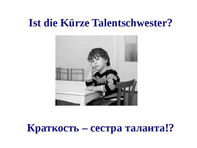 Ist die Kürze Talentschwester? Краткость – сестра таланта!?