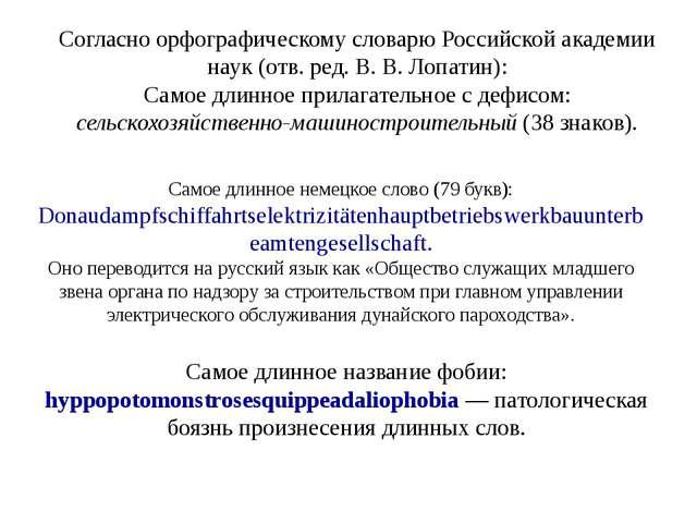 Самое длинное название фобии: hyppopotomonstrosesquippeadaliophobia — патолог...
