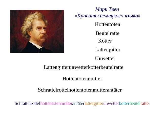 Марк Твен «Красоты немецкого языка» Hottentoten Beutelratte Lattengitter Kott...