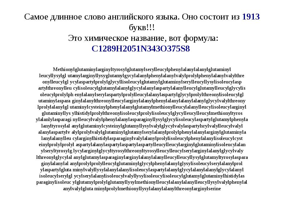 Самое длинное слово английского языка. Оно состоит из 1913 букв!!! Это химиче...