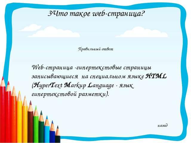 8 Что такое Гипертекст назад Гипертекст - это структруированный текст, в кото...