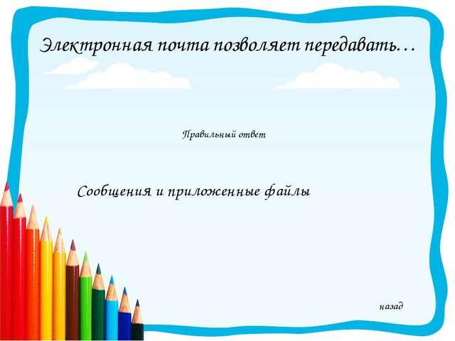 10Объяснить пример URL: http://www.klyaksa.net/htm/exam/answers/images/a23_1....