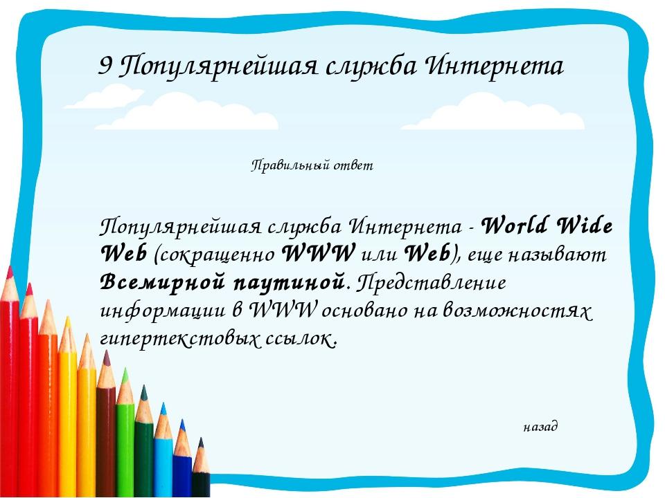 Тест « Ревизор» открыть по адресу : Сетевое окружение/ ПК Гараевой / 10 класс...