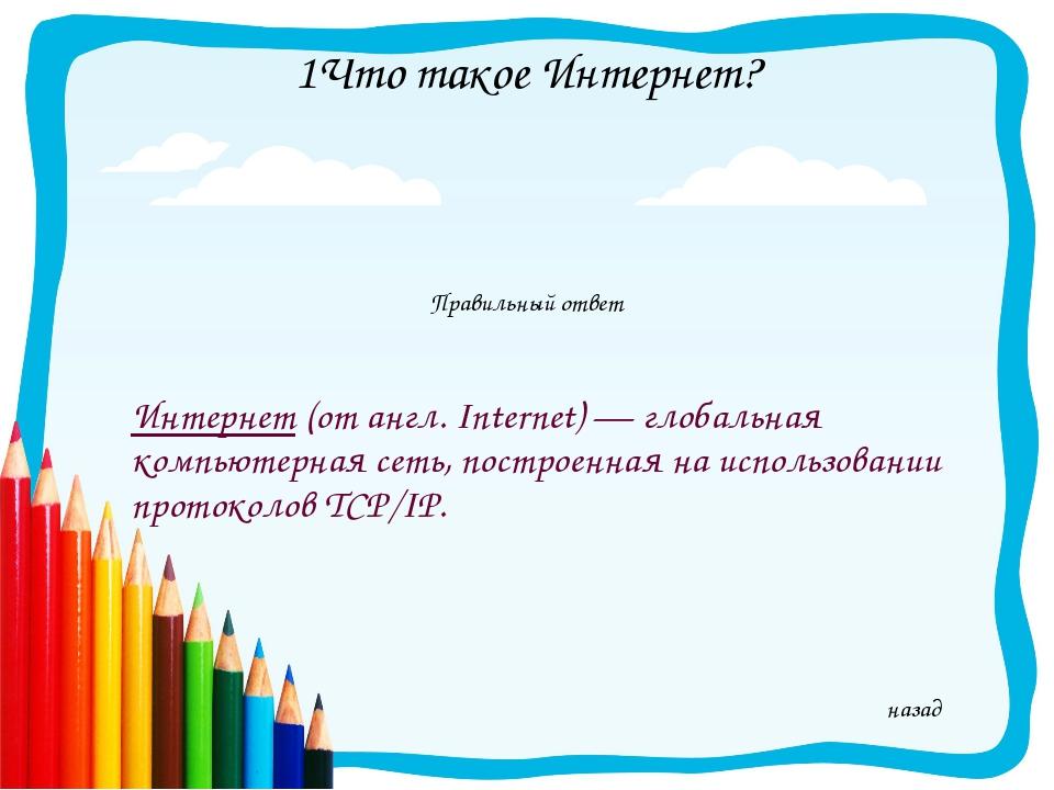 3Что такое web-страница? назад Web-страница -гипертекстовые страницы записыва...