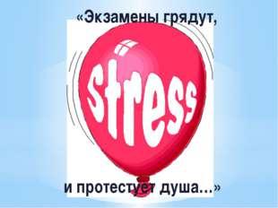 «Экзамены грядут, и протестует душа…»