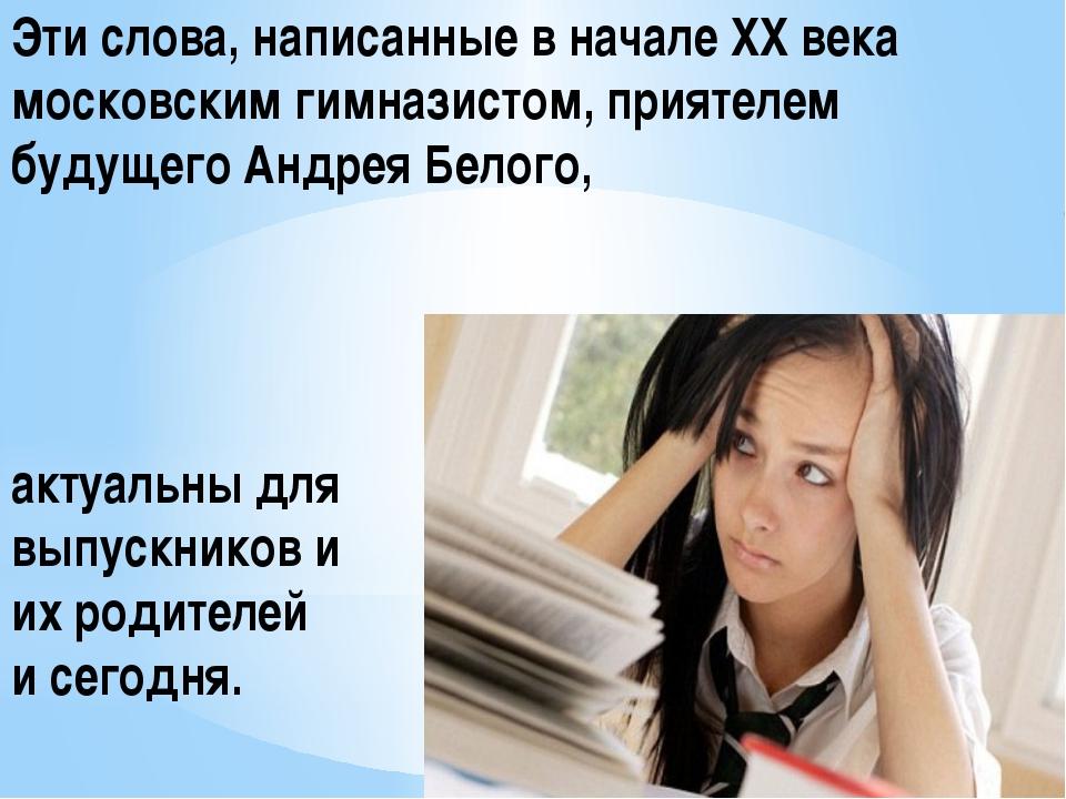 Эти слова, написанные в начале ХХ века московским гимназистом, приятелем буду...