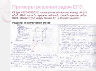Примеры решения задач ЕГЭ С2 Дан АВСDА1В1С1D1 –прямоугольный параллелепипед А