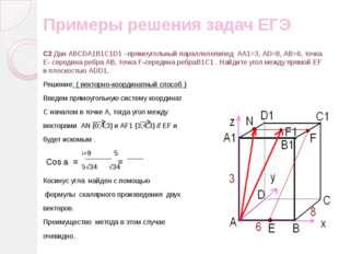 Примеры решения задач ЕГЭ С2 В прямоугольном параллелепипеде АВСDА1В1С1D1 ∟ВА