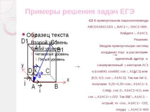 Примеры решения задач ЕГЭ Дана правильная треугольная призма АВСА1В1С1, в кот