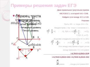 Задачи для самостоятельного решения С21 АВСDА1В1С1D1 - правильная призма. АВ=