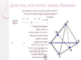 Для тех, кто хочет знать больше Геометрический способ Сделаем дополнительные