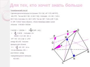 Для тех, кто хочет знать больше Векторный способ Пусть даны А,В,С,D – четыре