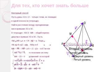 Для тех, кто хочет знать больше С2 (пример применения формулы) Даны координат