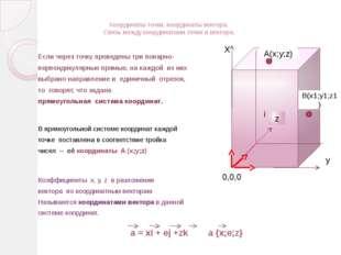 Координаты точки, координаты вектора. Связь между координатами точки и вектор