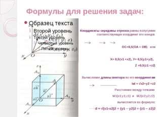 Угол между векторами. Скалярное произведение векторов Угол между векторами а