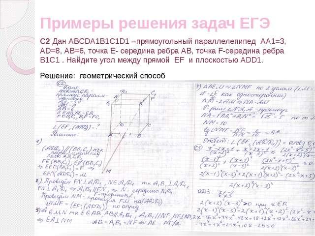 Примеры решения задач ЕГЭ С2 Дан АВСDА1В1С1D1 –прямоугольный параллелепипед А...