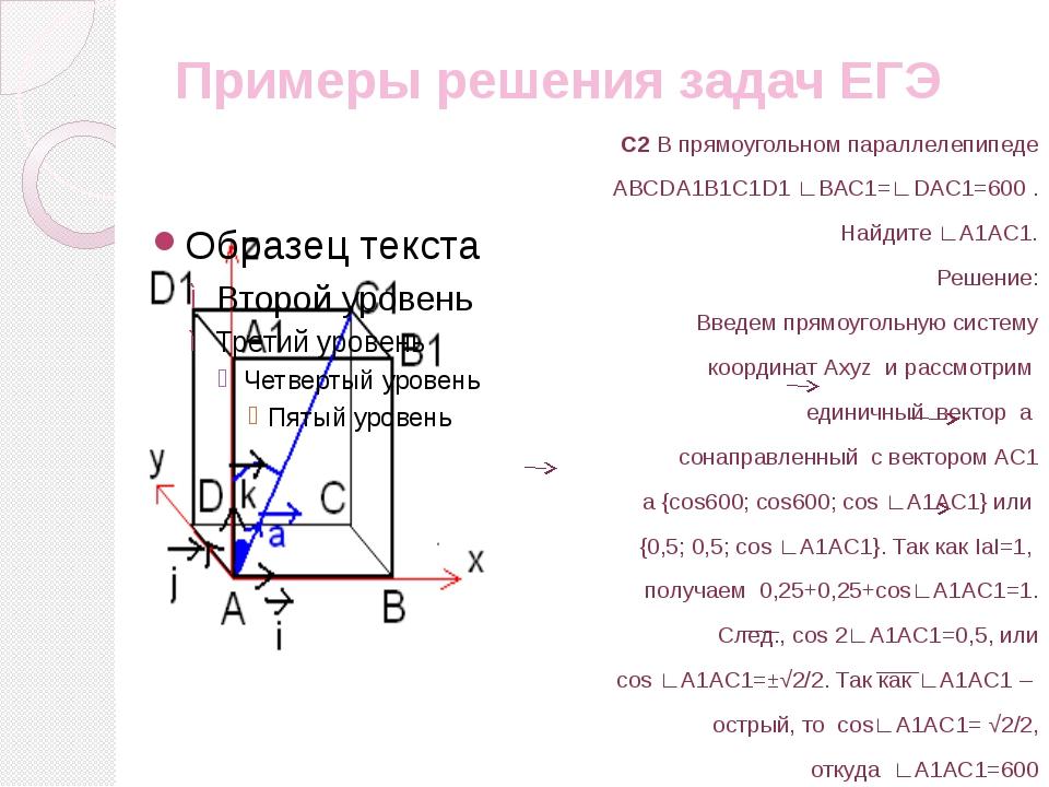 Примеры решения задач ЕГЭ Дана правильная треугольная призма АВСА1В1С1, в кот...