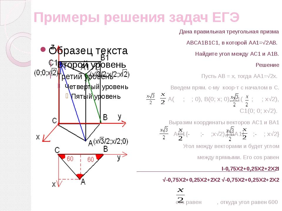 Задачи для самостоятельного решения С21 АВСDА1В1С1D1 - правильная призма. АВ=...