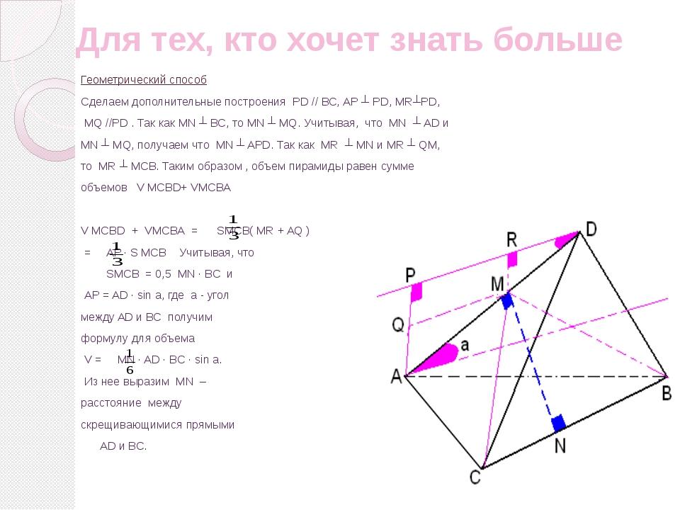 Для тех, кто хочет знать больше Векторный способ Пусть даны А,В,С,D – четыре...