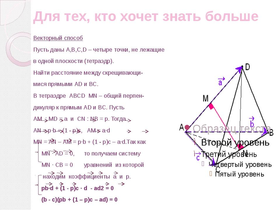 Для тех, кто хочет знать больше С2 (пример применения формулы) Даны координат...