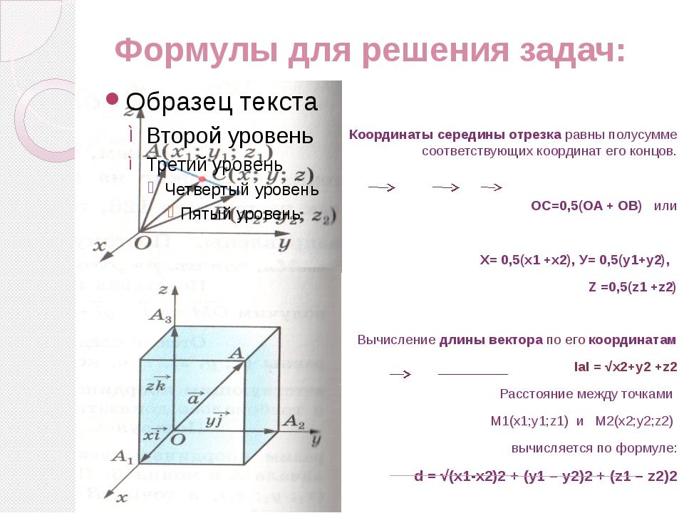 Угол между векторами. Скалярное произведение векторов Угол между векторами а...