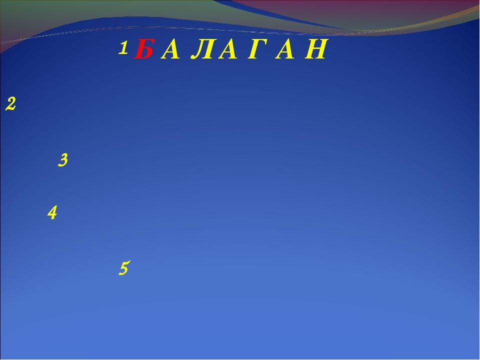 1 2 3 4 5 БАЛАГАН