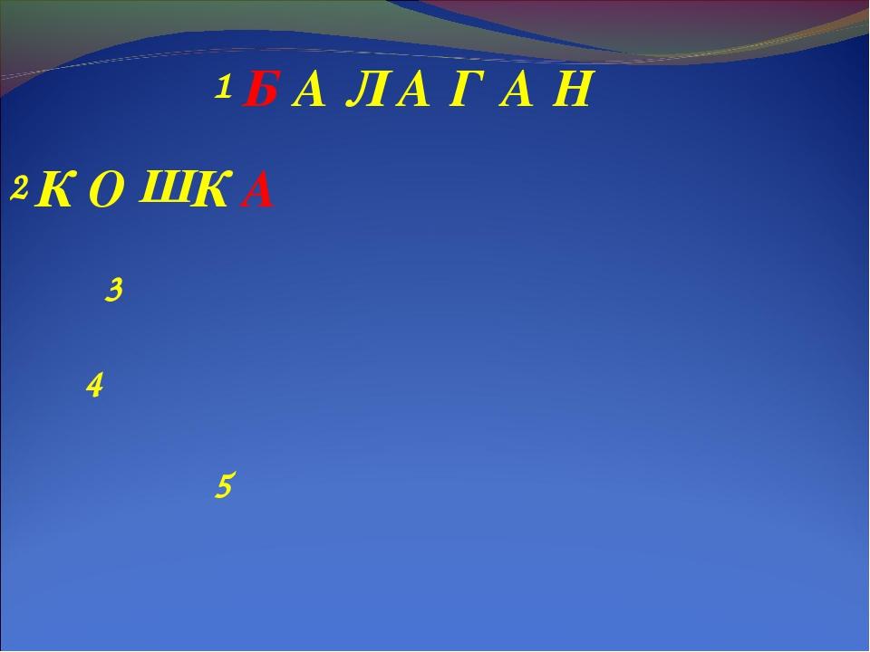 1 2 3 4 5 БАЛАГАН КОШКА
