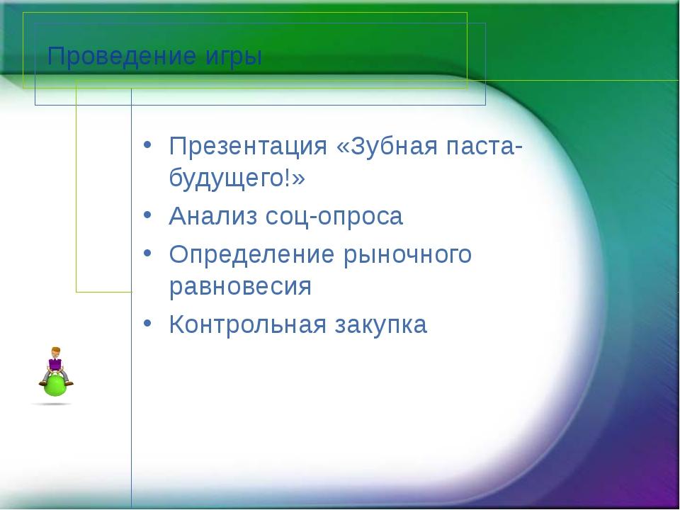 Проведение игры Презентация «Зубная паста- будущего!» Анализ соц-опроса Опред...