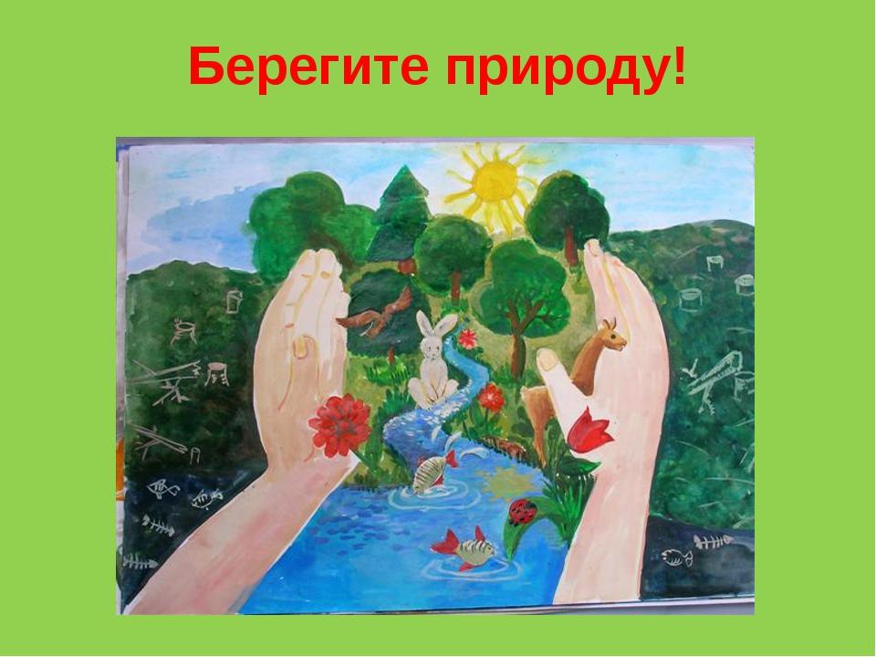 Рисунок о бережном отношении к окружающей среде