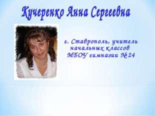 г. Ставрополь, учитель начальных классов МБОУ гимназии № 24
