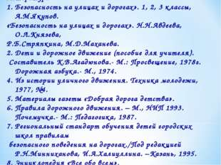 Литература Безопасность на улицах и дорогах». 1, 2, 3 классы, А.М.Якупов. «Бе