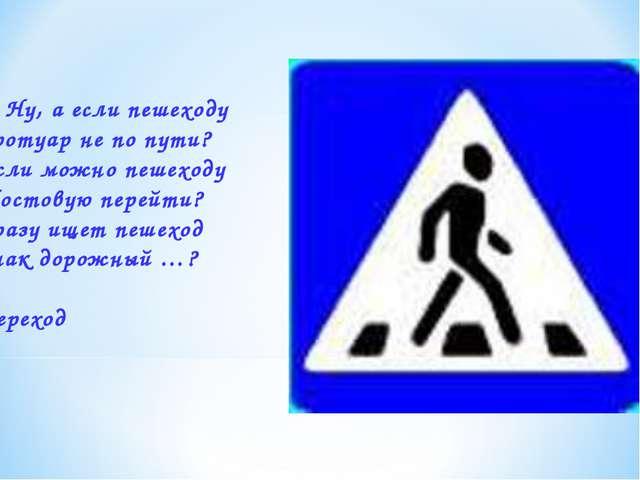 3. Ну, а если пешеходу Тротуар не по пути? Если можно пешеходу Мостовую пере...