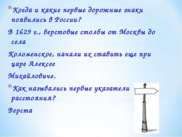 Когда и какие первые дорожные знаки появились в России? В 1629 г., верстовые...