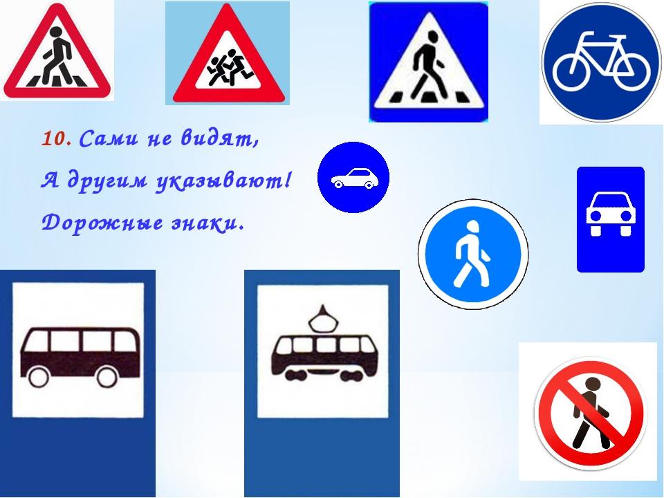 Сами не видят, А другим указывают! Дорожные знаки.