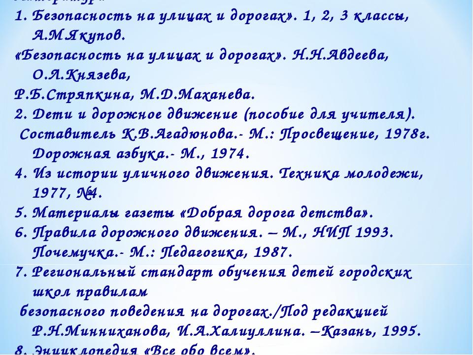Литература Безопасность на улицах и дорогах». 1, 2, 3 классы, А.М.Якупов. «Бе...