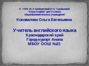 Коновалова Ольга Евгеньевна Учитель английского языка Краснодарский край Горо