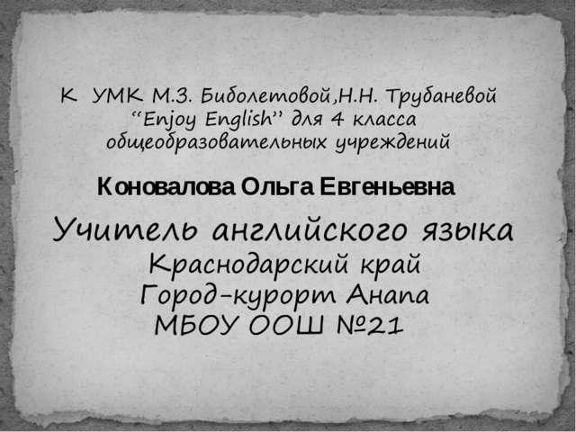 Коновалова Ольга Евгеньевна