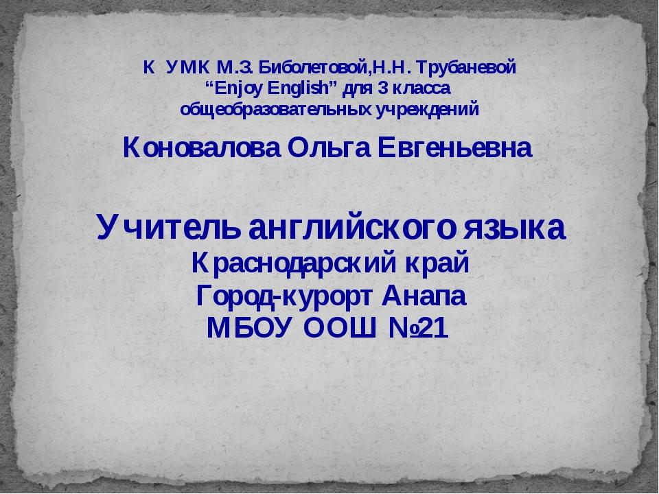 Коновалова Ольга Евгеньевна Учитель английского языка Краснодарский край Горо...