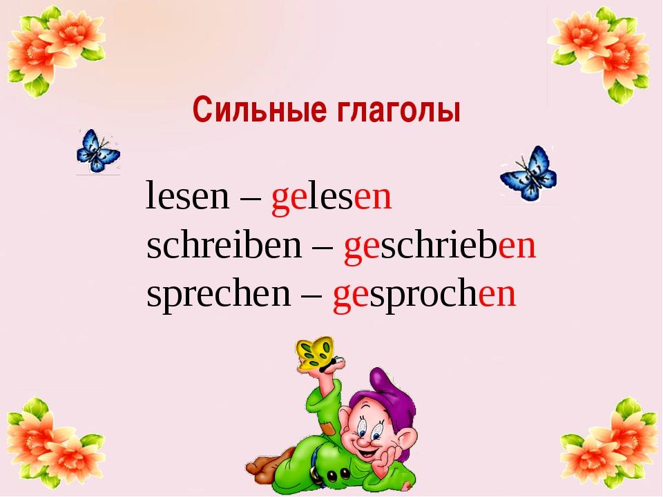 lesen – gelesen schreiben – geschrieben sprechen – gesprochen Сильные глаголы