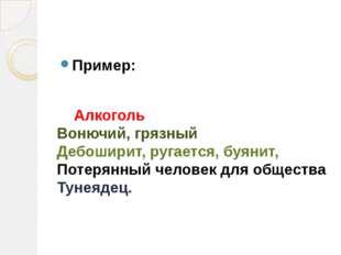 Пример: Алкоголь Вонючий, грязный Дебоширит, ругается, буянит, Потерянный чел