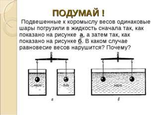 ПОДУМАЙ ! Подвешенные к коромыслу весов одинаковые шары погрузили в жидкость