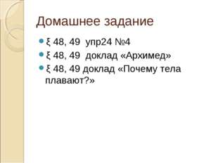 Домашнее задание ξ 48, 49 упр24 №4 ξ 48, 49 доклад «Архимед» ξ 48, 49 доклад
