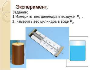 Эксперимент. Задание: Измерить вес цилиндра в воздухеF1 . измерить вес цил