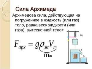 Сила Архимеда Архимедова сила, действующая на погруженное в жидкость (или газ