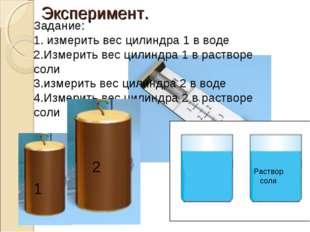 Эксперимент. Задание: измерить вес цилиндра 1 в воде Измерить вес цилиндра 1